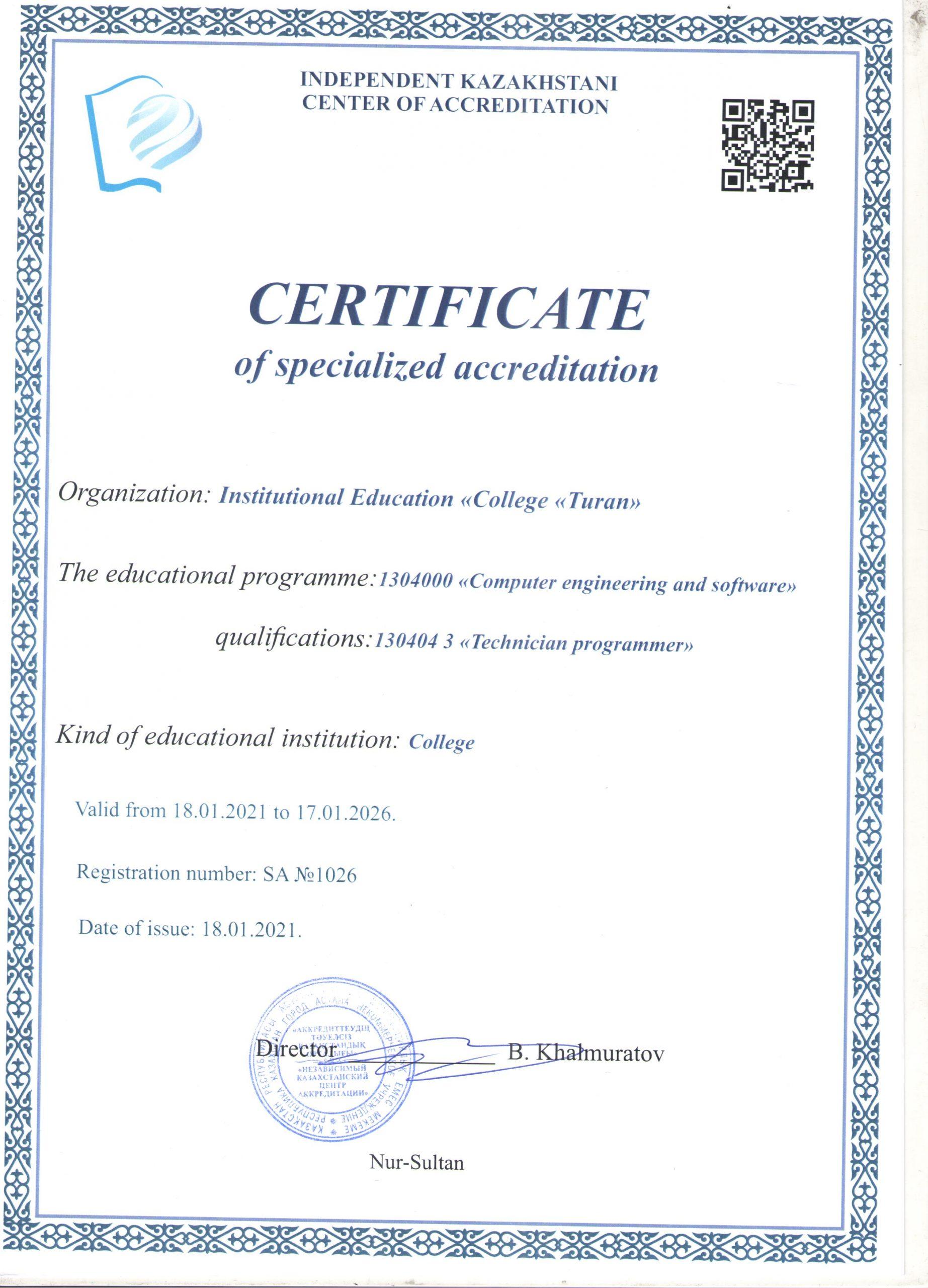 сертификат1 001
