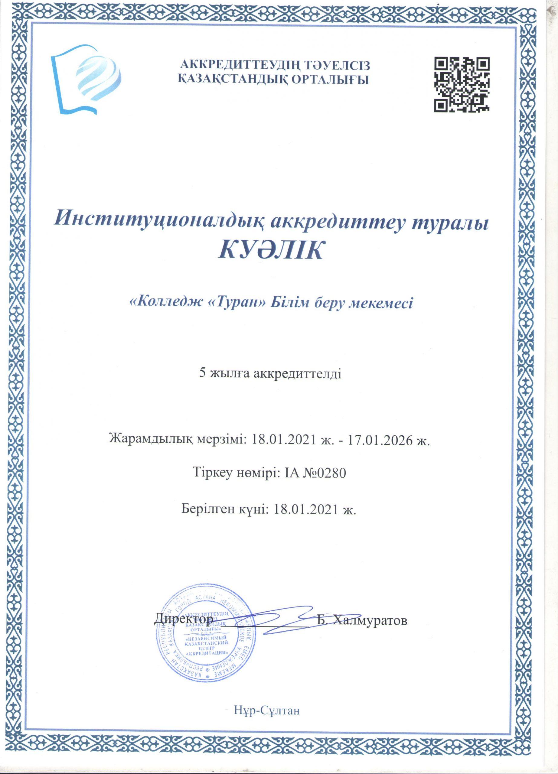 сертификат4 001